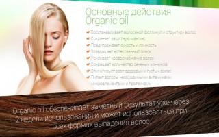 Как восстановить волосы с маслом Organic oil?