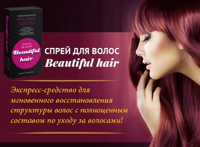 Beautiful Hair средство по уходу за волосами