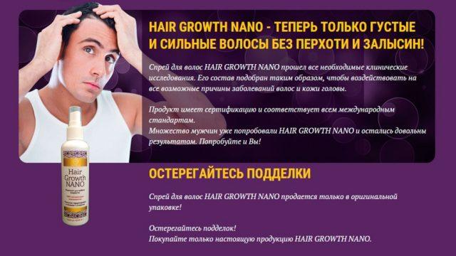 Почему Вы должны попробовать средство от облысения Hair Growth Nano